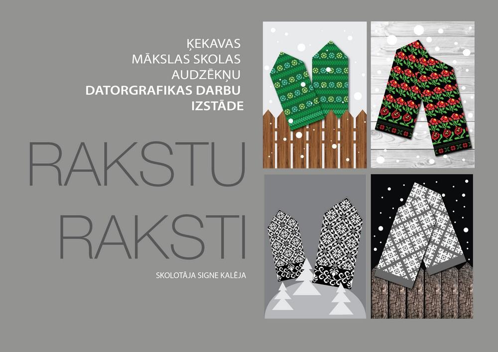Izstades_2017